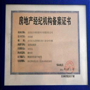 经纪机构备案证书