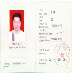 经纪人执业资格证书