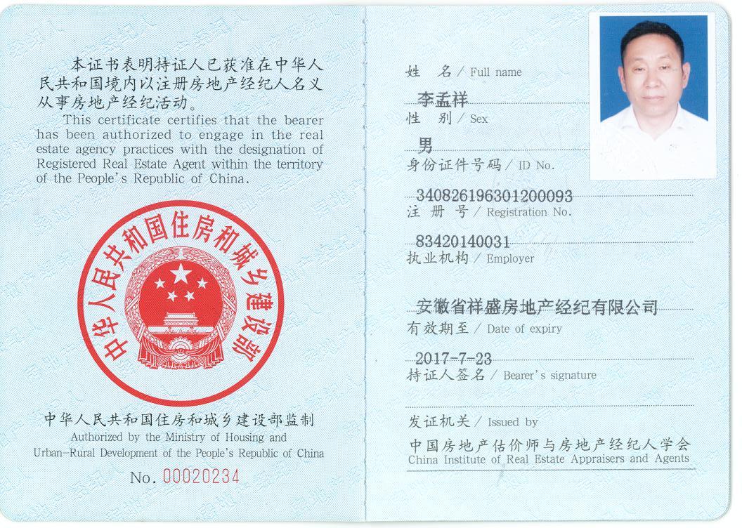 经纪人执业资格证