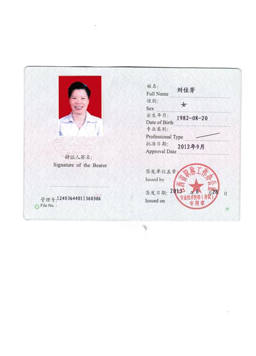 物业管理资格证书