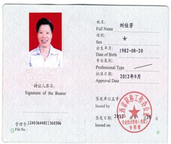 经纪人资格证书