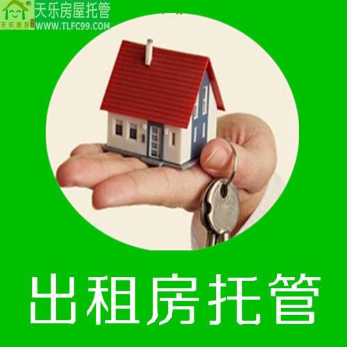 长沙专业出租房托管机构