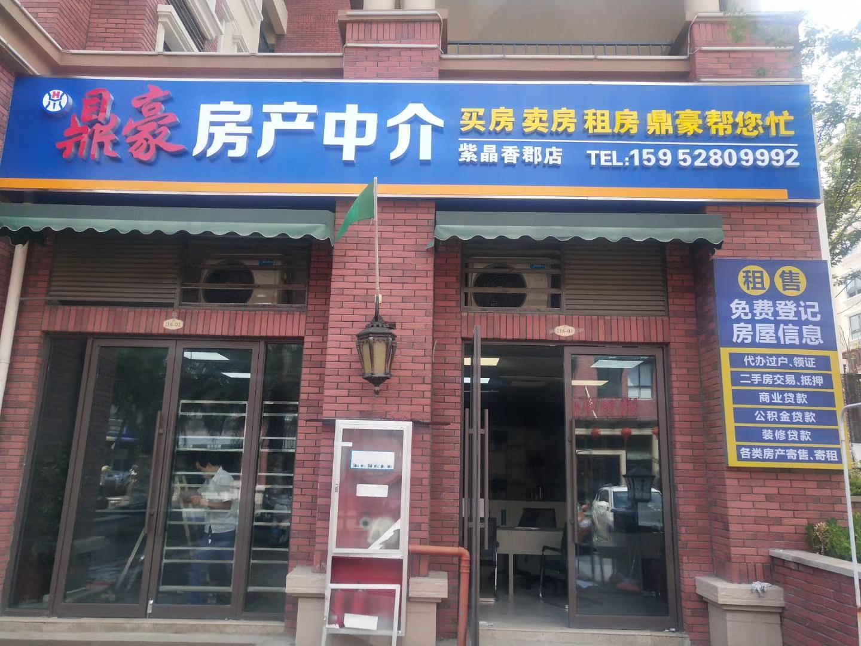 紫晶香郡店
